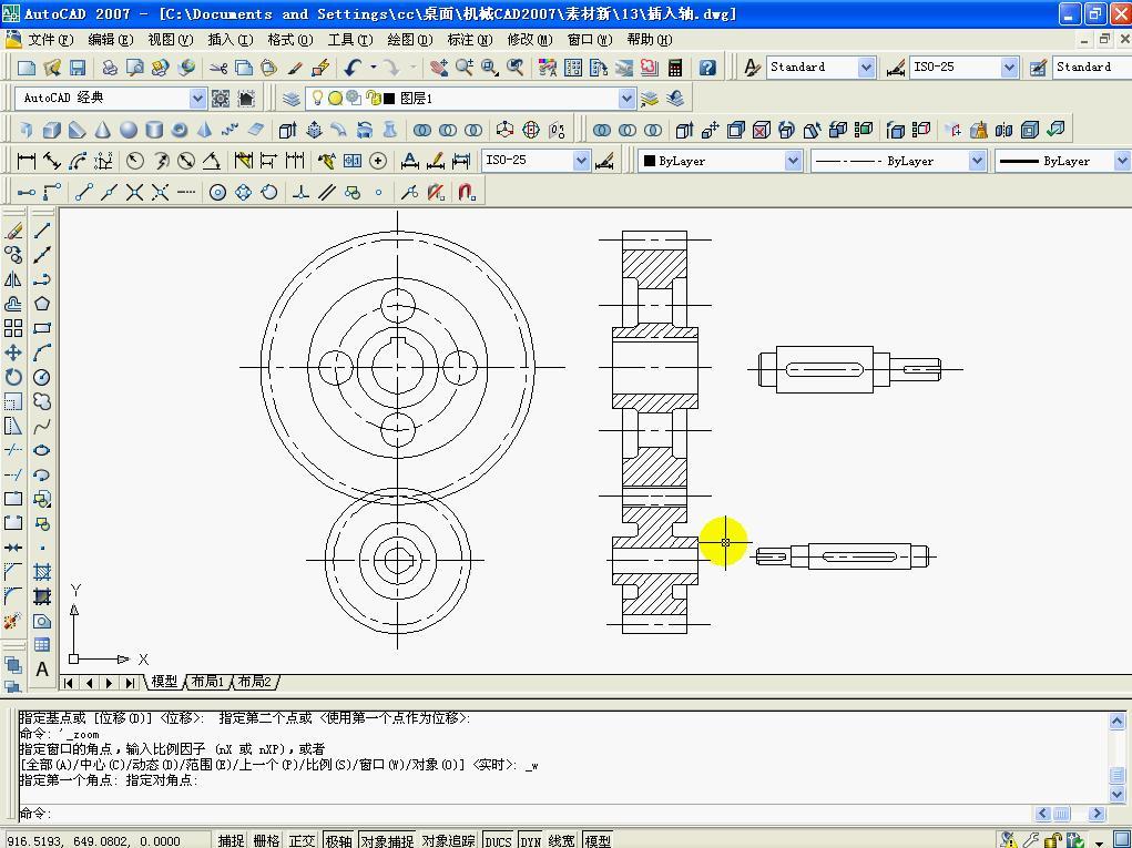 二维cad绘图: 学习机械制图理论